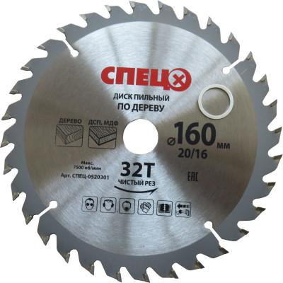 Диск пильный по дереву Спец 160x20/16 мм 32 зубьев СПЕЦ-0520301