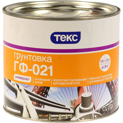 Грунтовка антикоррозийная алкидная Текс Универсал ГФ-021 серый 2.5 кг