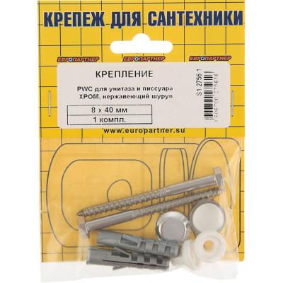 Крепление Европартнер для унитаза и писсуара с нержавеющим шурупом и заглушками PWC 8х40 комплект