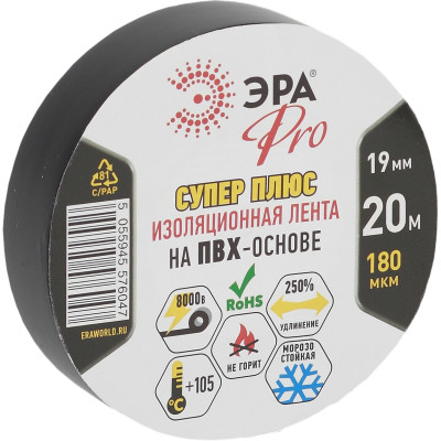 Изолента ПВХ Эра Pro Супер Плюс 180 мкм 19 мм x 20 м черная недорого