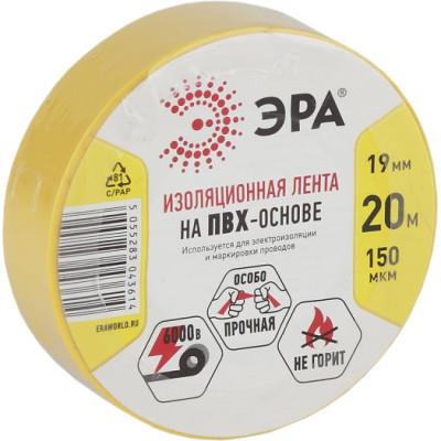 Изолента ПВХ Эра 150 мкм 19 мм x 20 м желтая недорого
