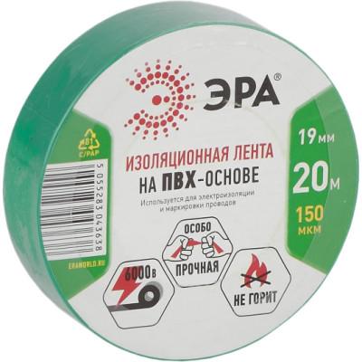 Изолента ПВХ Эра 150 мкм 19 мм x 20 м зеленая недорого