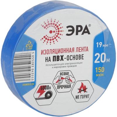 Изолента ПВХ Эра 150 мкм 19 мм x 20 м синяя недорого