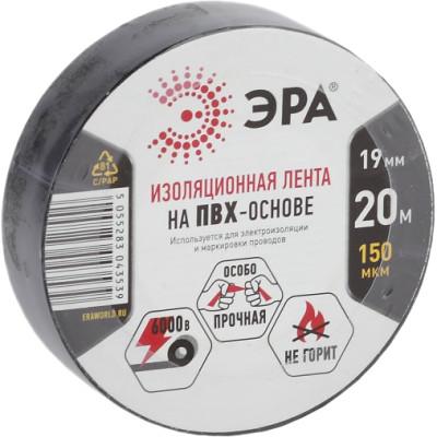 Изолента ПВХ Эра 150 мкм 19 мм x 20 м черная недорого