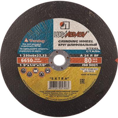 Круг зачистной Луга-абразив 230х6х22.23 мм 230622