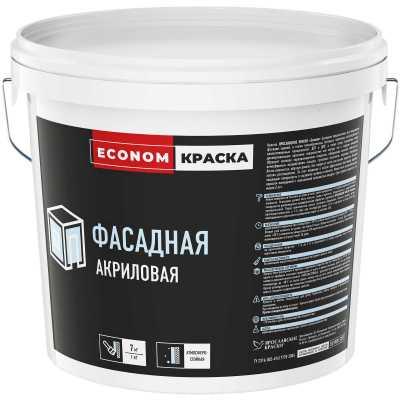 Краска фасадная Ярославские краски Econom белая 13 кг