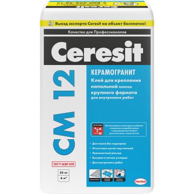 Клей плиточный Ceresit CM12 С1 25 кг