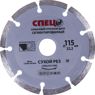 Диск алмазный по бетону Спец 115х22.23х2 мм СПЕЦ-0511003