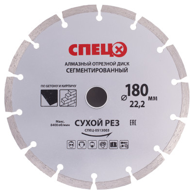 Диск алмазный по бетону Спец 180х22.23х2.2 мм СПЕЦ-0513003