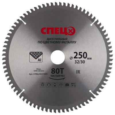 Диск пильный по цветному металлу Спец 250x32/30 мм 80 зубьев СПЕЦ-0521003