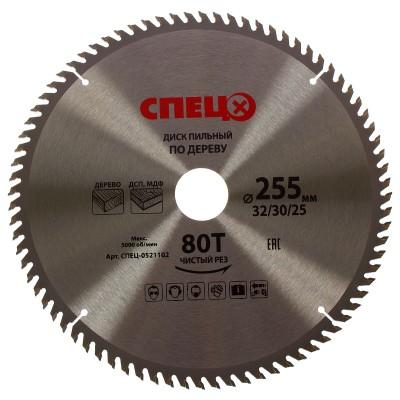 Диск пильный по дереву Спец 255x32/30/25 мм 80 зубьев СПЕЦ-0521102