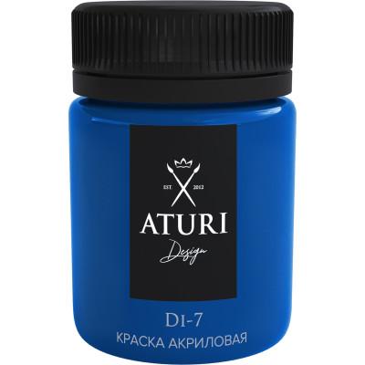 Краска акриловая декоративная Aturi Design Di-7 перламутр синий 61-1 60 г
