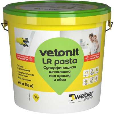 Фото - Шпаклевка готовая Weber Vetonit LR pasta 20 кг штукатурка цементная weber vetonit тт40 универсальная 25 кг
