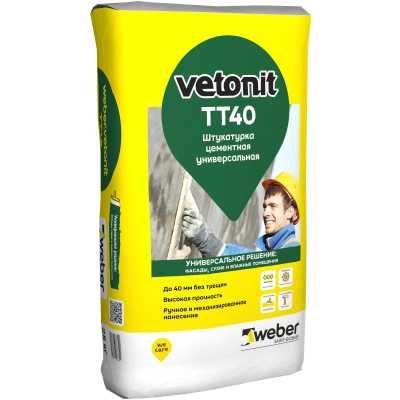 Фото - Штукатурка цементная Weber Vetonit ТТ40 универсальная 25 кг штукатурка цементная weber vetonit тт40 универсальная 25 кг