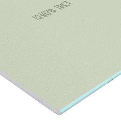 Гипсокартон влагостойкий Кнауф ГСП-Н2 2500x1200x12.5 мм