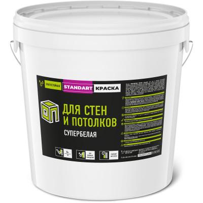Краска для стен и потолков Ярославские краски Standart влагостойкая белая 28 кг