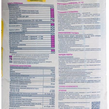 Гипсовая шпаклевка Bergauf FUGEN GIPS 25 кг