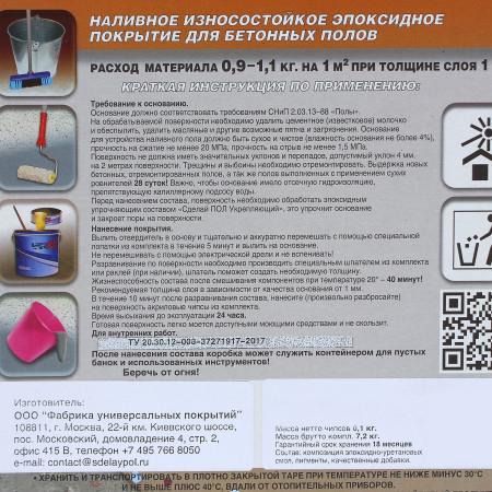 Состав защитный для пола СДЕЛАЙ ПОЛ Максимум серый 7.2 кг