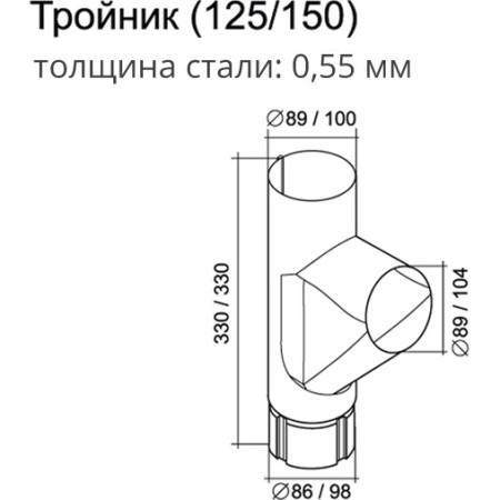 Тройник трубы Grand Line 90 мм сигнальный белый 0.55 мм