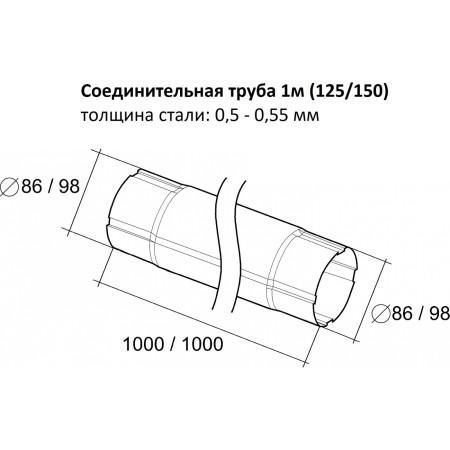 Водосточная труба круглая соединительная Grand Line 90 мм сигнальный белый 0.5 мм, 1 м