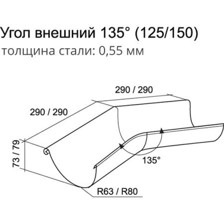 Угол желоба внешний Grand Line 135° 125 мм сигнальный белый 0.55 мм