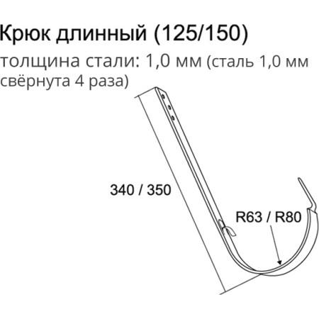 Крюк для желоба длинный Grand Line 125 мм шоколад 1 мм