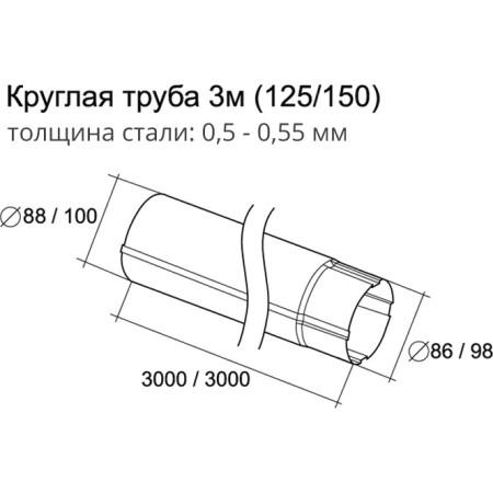 Водосточная труба круглая Grand Line 90 мм шоколад 0.5 мм, 3 м
