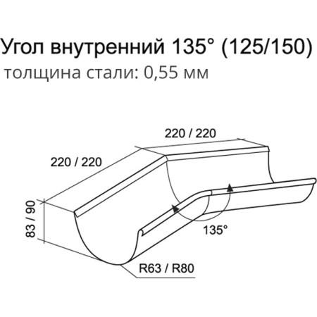 Угол желоба внутренний Grand Line 135° 125 мм шоколад 0.55 мм