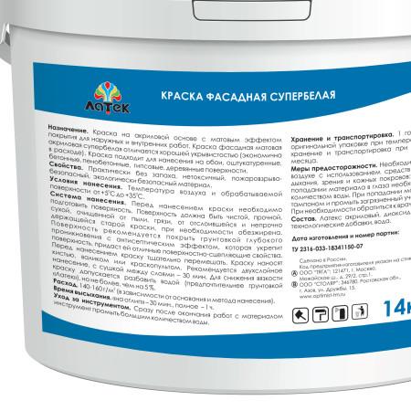 Краска фасадная Латек Л301 супербелая 14 кг