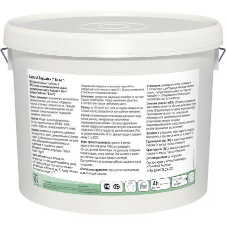 Краска водно-дисперсионная для внутренних работ Caparol TopLatex 7 База 1 10 л
