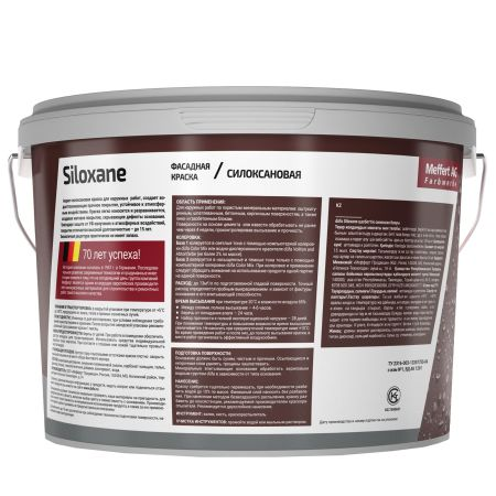 Краска для фасадов Dufa SILOXANE база 1 5 л