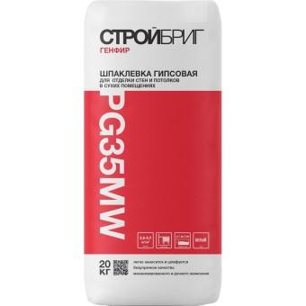Гипсовая шпаклевка Стройбриг Генфир PG35 MW белая 20 кг
