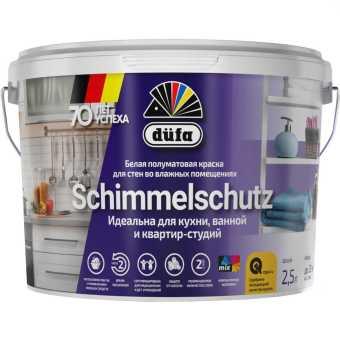 Краска водно-дисперсионная Dufa Schimmelschutzfarbe 2.5 л белая