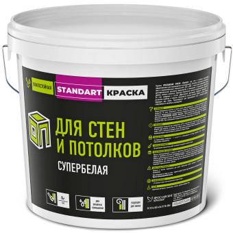 Краска для стен и потолков влагостойкая Ярославские краски Standart белая 14 кг