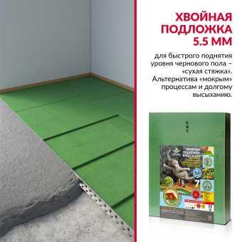 Подложка хвойная STEICO Underfloor 790x590 мм 3 мм 7 м2