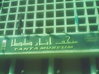 Tanta museum