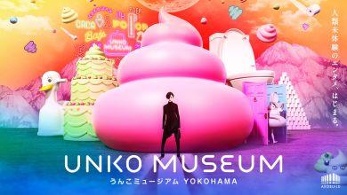 """Photo of Không gian giải trí cảm giác mới lạ """"Bảo tàng phân Yokohama"""""""