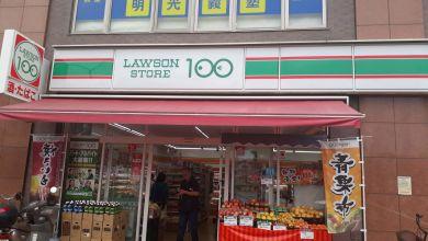 Photo of Với 100 Yên bạn có thể mua được những gì tại Nhật Bản???