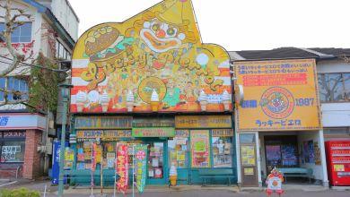 Photo of Lucky Pierrot – nơi có burger ngon nhất Nhật Bản