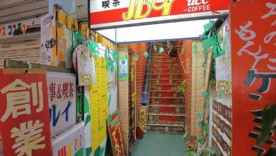 Photo of Kissaten Rui – nơi bạn có thể thưởng thức ẩm thực Okinawa