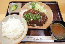 Photo of 名古屋の老舗で味噌カツ定食を!とんかつ専門店「とん八」