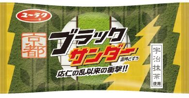 """Photo of Quà lưu niệm mới ở Kyoto: Bánh socola """"Kyoto Black Thunder"""""""