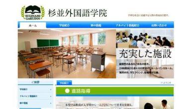 Photo of Trường Nhật ngữ sử dụng trang web và địa chỉ giả để lừa đảo 41  người Việt Nam