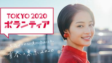 Photo of Nhanh tay đăng ký làm tình nguyện viên của Tokyo Olympic 2020