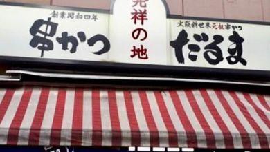 Photo of Kushikatsu Daruma – Cội nguồn của Kushikatsu