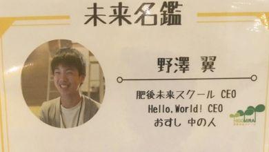 Photo of Cậu bé 14 tuổi nghỉ học rồi mở trường học về công nghệ