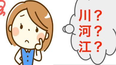 """Photo of Bạn có phân biệt được 3 từ """"sông"""" – 「川」「河」「江」?"""