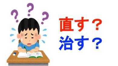 Photo of Phân biệt cặp động từ đồng âm 直す và 治す