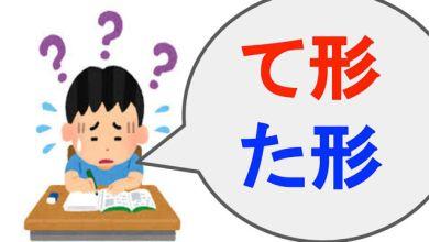 """Photo of [Học tiếng Nhật] Ghi nhớ cách đưa động từ về thể """"te"""" và thể """"ta"""""""