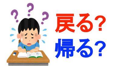 Photo of [Học tiếng Nhật] Phân biệt cặp động từ 戻る và 帰る